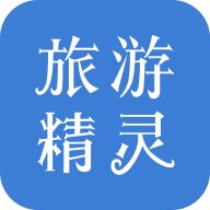 旅游精灵 V1.1 安卓版