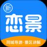 新恋景 V6.4.0 安卓版