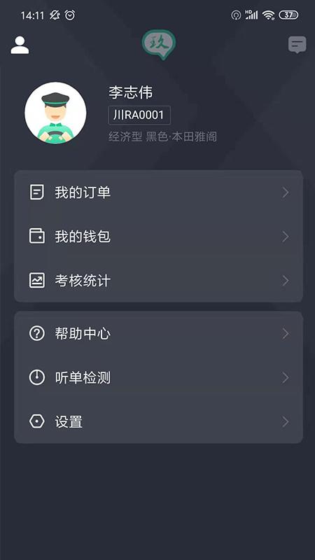 玖玖司机 V4.40.1 安卓版
