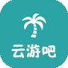 云游吧 V1.0.1 安卓版