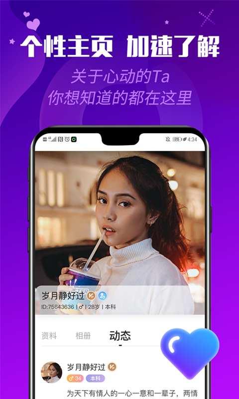 心天游 V1.21 安卓版