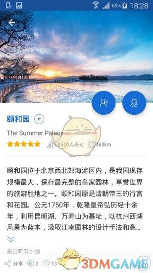 颐和园导游 V6.0.8 安卓版