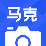马克相机 V1.8.3 安卓版