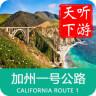 加州一号公路导游 V6.0.6 安卓版