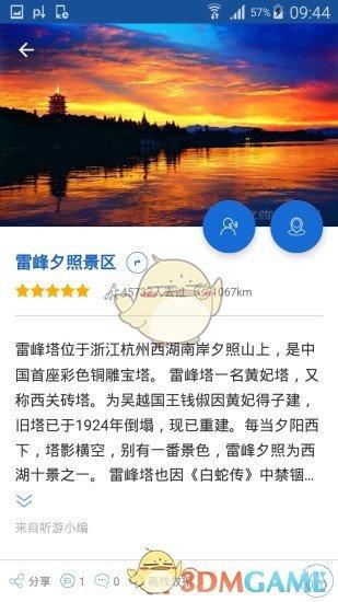 西湖导游 V6.0.8 安卓版