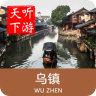 乌镇导游 V6.0.8 安卓版