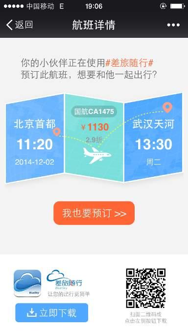 差旅随行 V3.4.2 安卓版