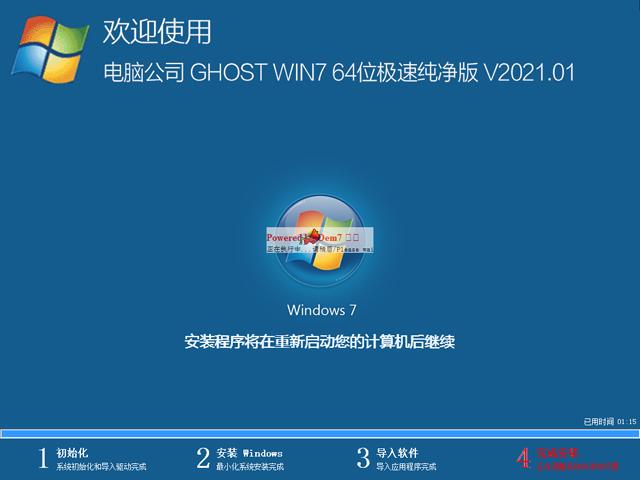 电脑公司Win7纯净版64位