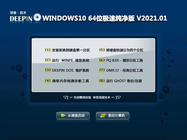 深度技术Win10纯净版64位
