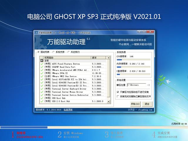电脑公司XP纯净版