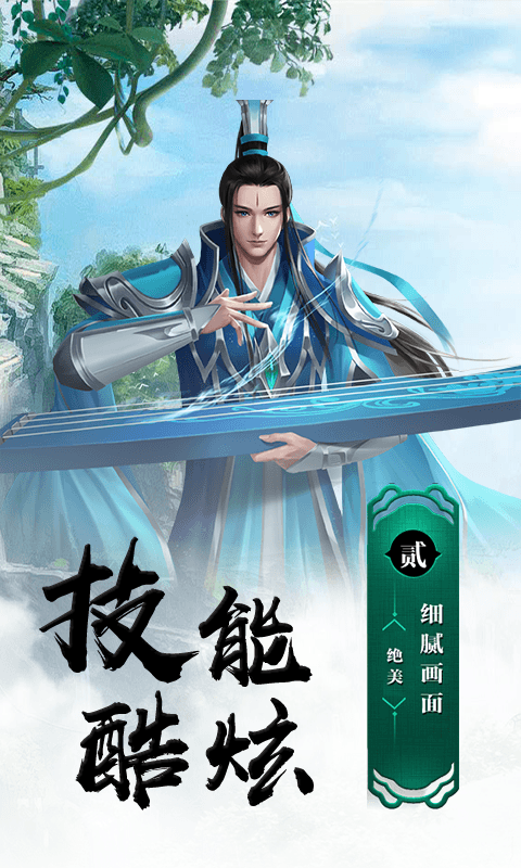 剑侠奇缘 V1.0 高返利版