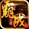 霸战三国BT V3.4.1 果盘版