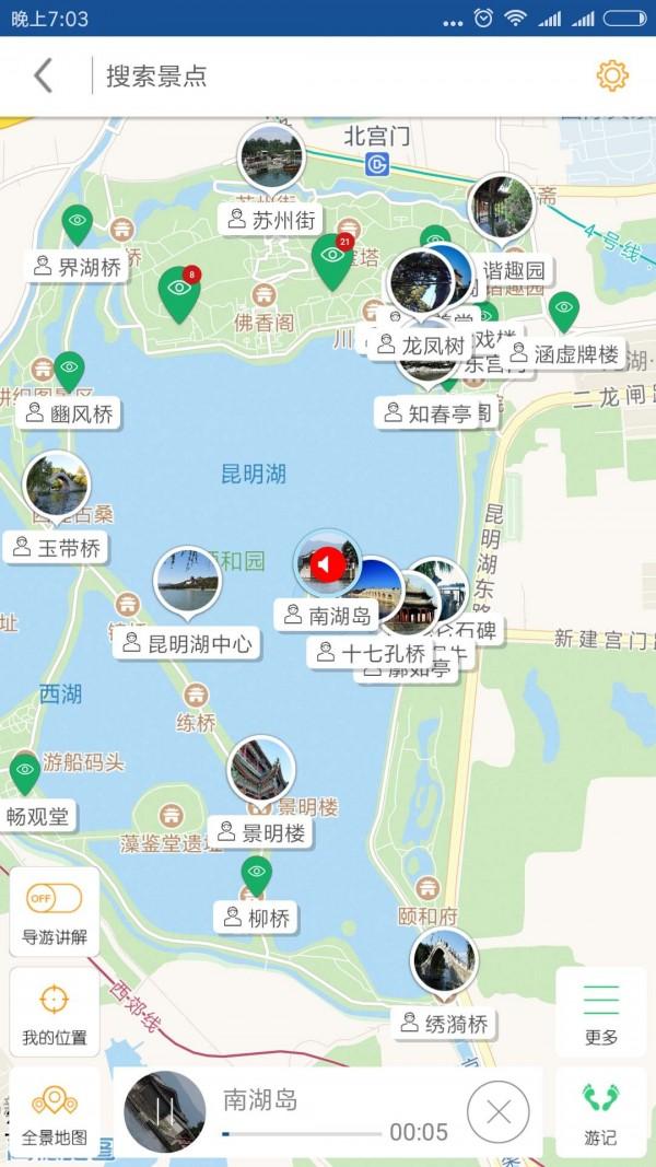 颐和园导游