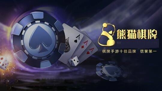 熊猫棋牌 V1.615 安卓版