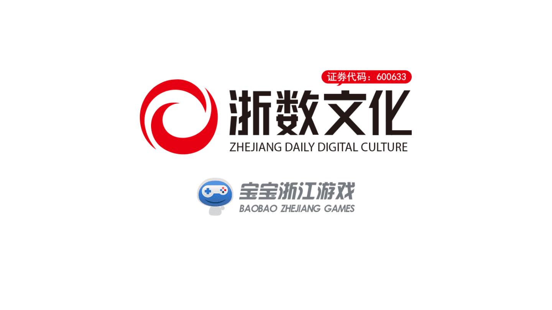 浙江宝宝游戏2 V2.06.2 安卓版