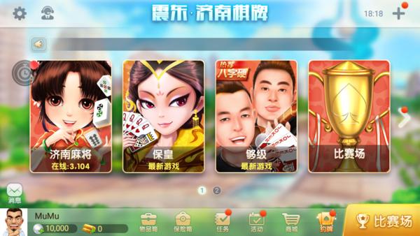 震东济南棋牌 V1.6.98 安卓版