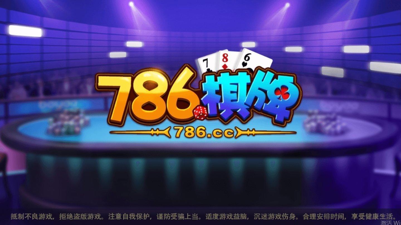 786棋牌 V1.6.89 安卓版