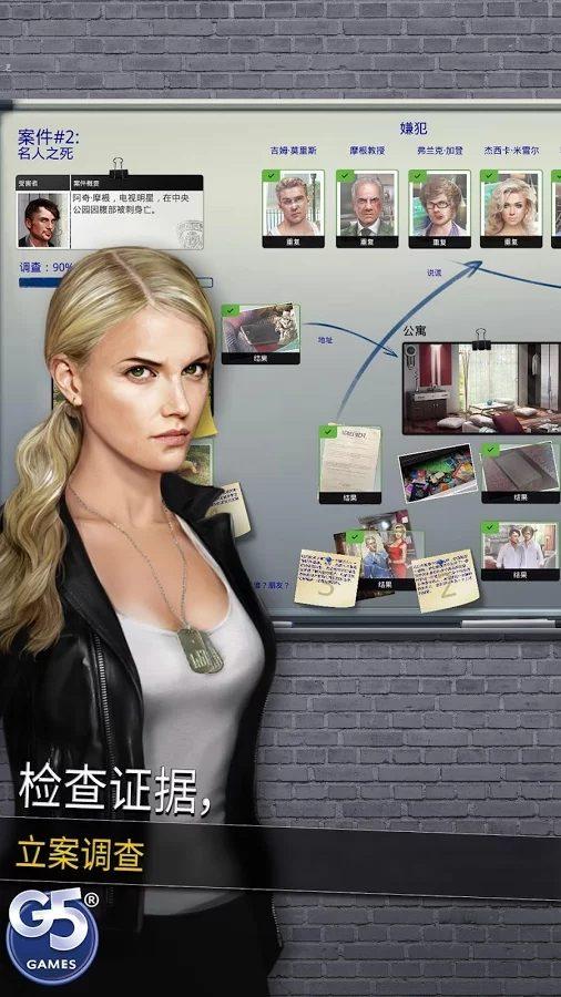 犯罪集团隐藏犯罪 V1.0 安卓版