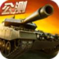 坦克射击 V1.3.9 安卓版