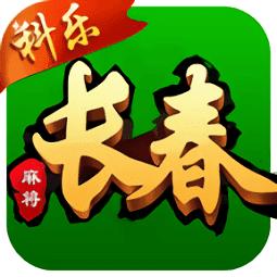 长春科乐棋牌官网版