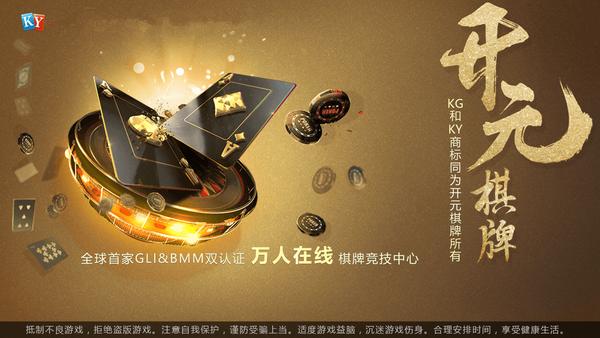 开元ky棋牌4234 V4.3.12 安卓版