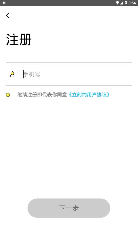 立刻约 V1.0 安卓版