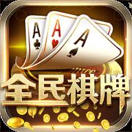 全民棋牌娱乐 V1.0.1 安卓版