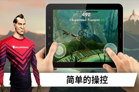 自行车飞跃 V1.04 安卓免费版