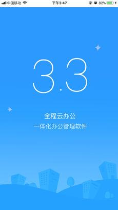 全程云办公 V3.3.1 安卓版