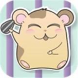 仓鼠行动2020 V1.0 安卓版