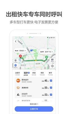 高德地图 V4.9.0.600 车机版