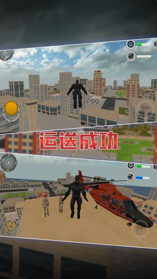 英雄城市救援 V1.2 安卓版
