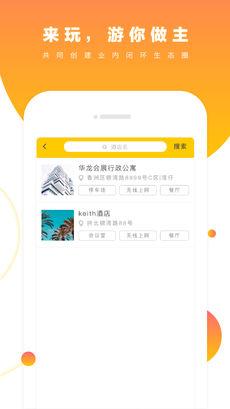 来玩旅游 V2.01 安卓版