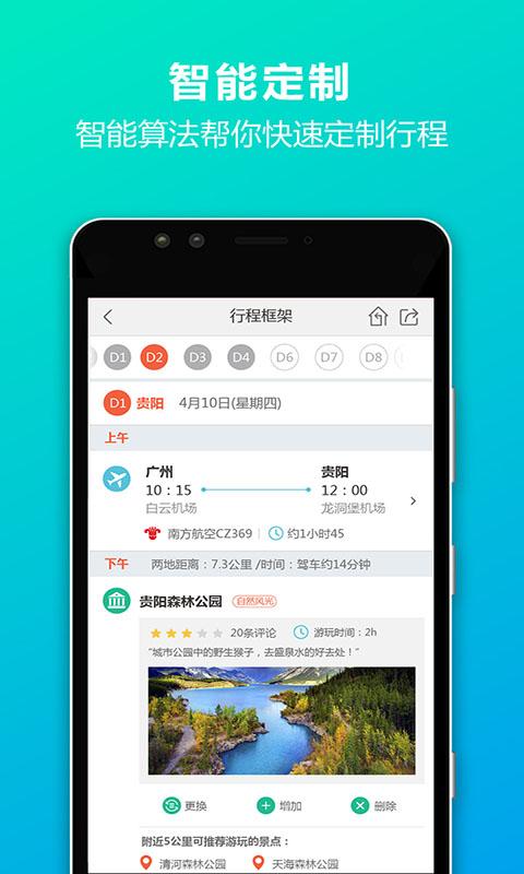 IO定制游 V2.2.0008 安卓版