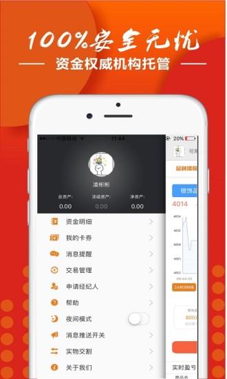 白银投 V1.7.6 安卓版