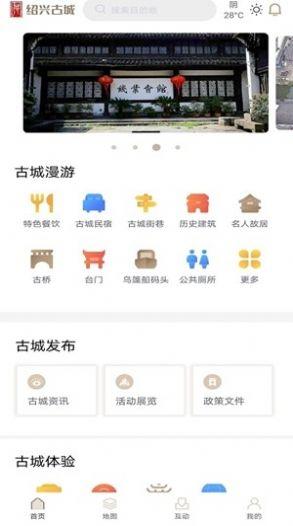绍兴古城 V1.1.0 安卓版