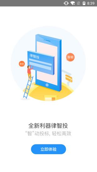 律金金融 V4.4 安卓版