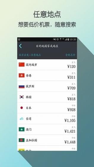 天巡旅行 V4.24.3 安卓版