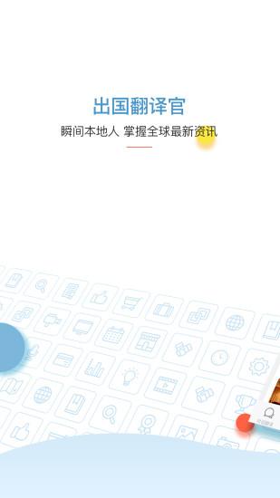 出国翻译官 V2.7.6 安卓版