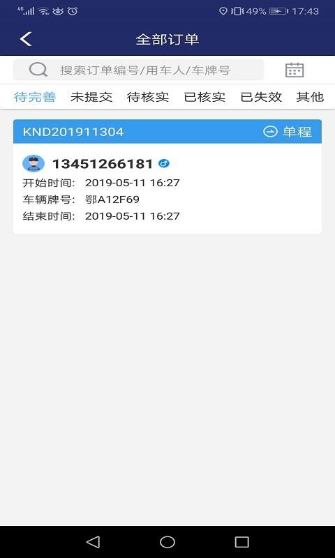 VV驾驶 V1.7.6 安卓版