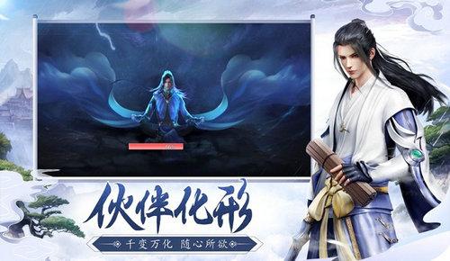 诛仙剑诀 V1.0.0 安卓版