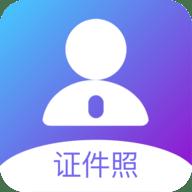 证件照专家 V1.0.0 安卓版