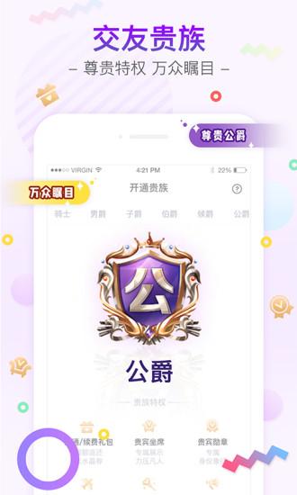 YY交友 V3.9.0 安卓版