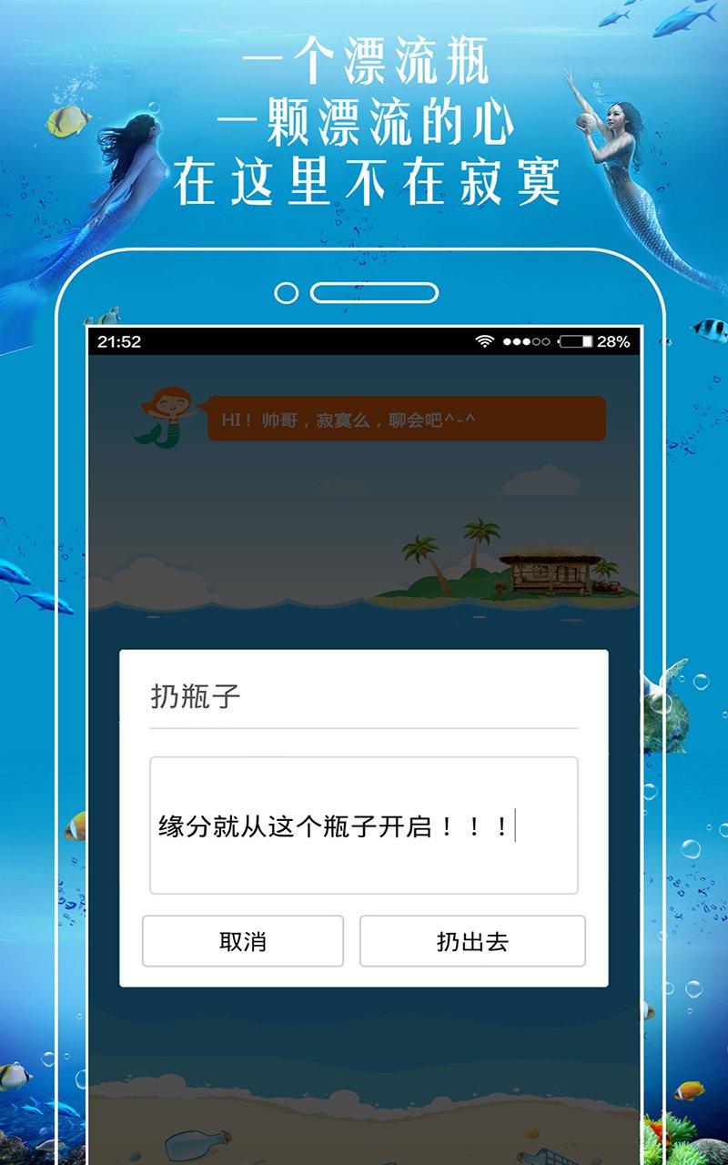 恋爱漂流瓶 V2.6.3 安卓版