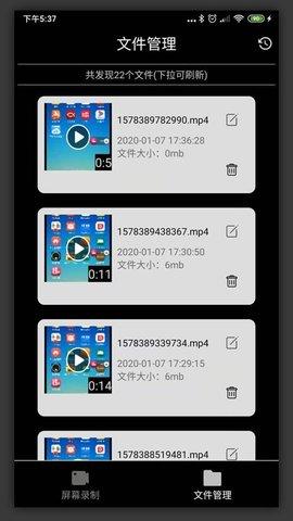 屏幕录制精灵 V2.1.2 安卓版