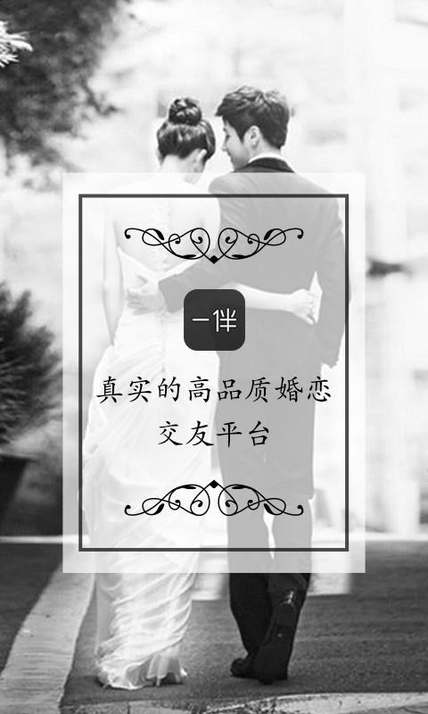 一伴婚恋 V2.6.2 安卓版