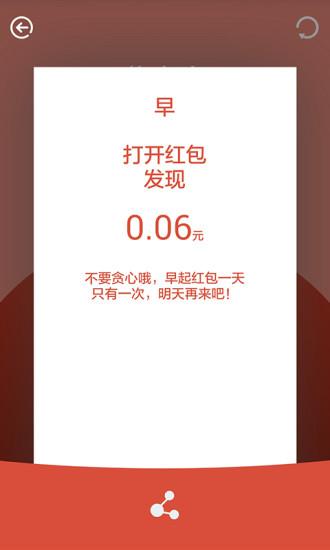 开心红包 V1.3 安卓版
