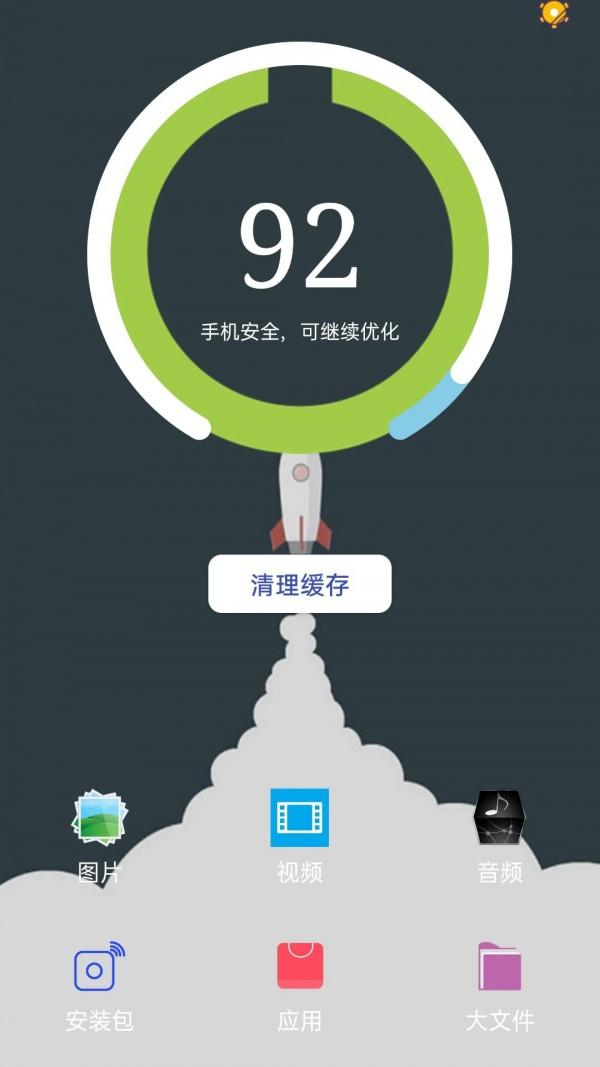 风速清理 V1.0.5 安卓版