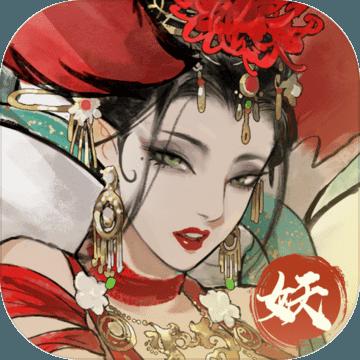 大妖箓 V0.3.111 安卓版