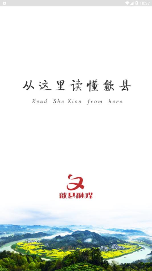 歙县融媒 V4.1.8 安卓版